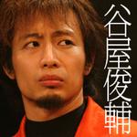 shunsuke_taniya_thumn.jpg