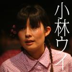 ui_kobayashi_thumn.jpg