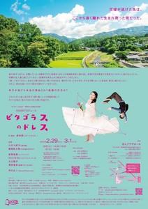 ピタゴラスのドレス 福岡版チラシ_200206_0001.jpg